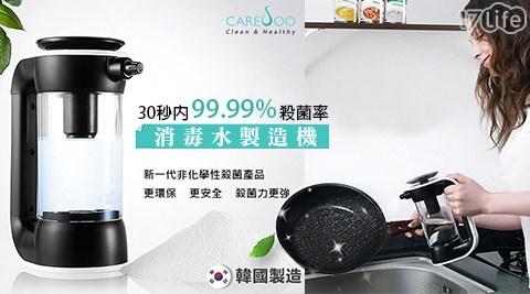 【CareSoo】消毒水製造機