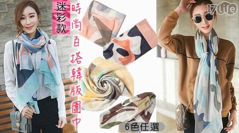 百搭/韓版/圍巾/絲巾/迷彩