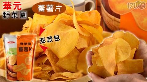 平均每包最低只要78元起(含運)即可享有【華元】野菜園蕃薯片澎派包(家庭號260g)6包/12包。