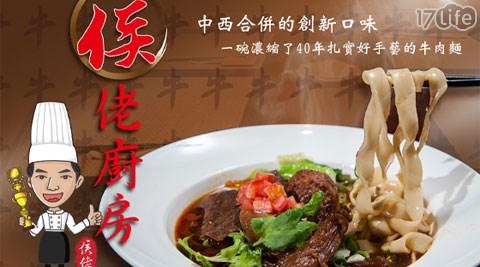 侯佬/廚房/台北/牛肉麵節/牛肉/牛肉麵/冠軍/獨家/限量/紅燒/半筋半肉/楓木餐坊