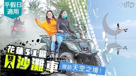 花蓮/新城/套裝行程/活動/門票/51區沙灘車/時空森林/天空之鏡/沙灘車
