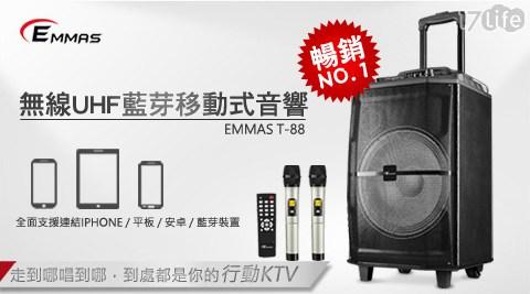 平均最低只要15,200元起(含運)即可享有【EMMAS】拉桿移動式藍芽無線喇叭(T88)1組/2組,享1年保固!