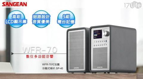SANGEAN/數位/多功能/音響/網路/收音機 /WFR-70