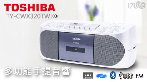 TOSHIBA/CD/MP3/USB/卡帶/ 多功能/手提音響 /(TY-CWX320TW)