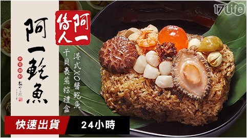 香港阿一/阿一傳人/阿一鮑魚/蘋果日報/評比/裹蒸粽/粽子/端午節/限量