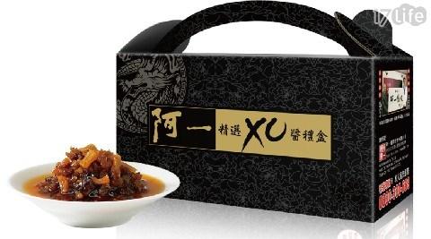 只要 890 元 (含運) 即可享有原價 1,180 元 【阿一傳人】精選干貝XO醬禮盒(3罐/組)