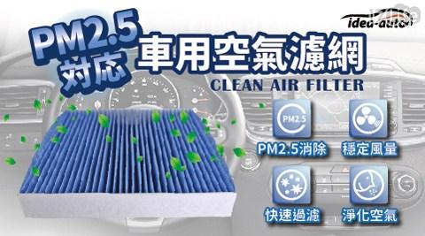 【日本idea-auto】PM2.5車用空調濾網/idea-auto/車用空調濾網/濾網/PM2.5