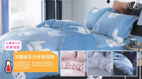 床包組/鋪棉床包組/兩用被/兩用被床包組/床包/棉被套/棉被/單人床包/雙人床包/加大床包/加大被套/雙人被套/法蘭絨/法蘭絨被套/枕頭套/法蘭絨枕頭套/法蘭絨床包