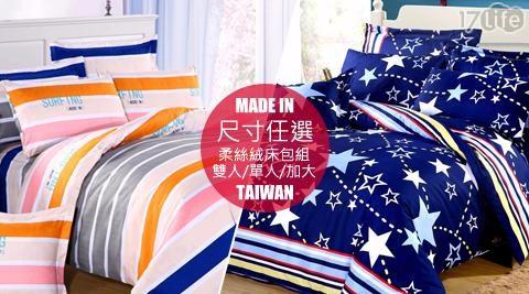【BUTTERFLY】台灣製柔絲絨床包組(尺寸任選)