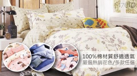 【BEDDING】單人薄式床包+薄式枕套/2件組