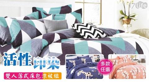 【BEDDING】嚴選花色活性印染涼被床包組