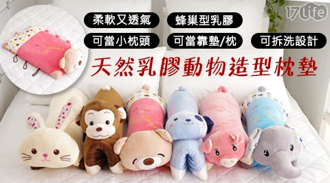 【BEDDING】多功能100%天然乳膠造型枕墊