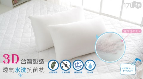 【BUTTERFLY】熱銷日本3D透氣水洗抗菌枕
