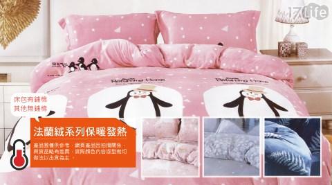 專櫃級法蘭絨(雙/加大)床包被套組