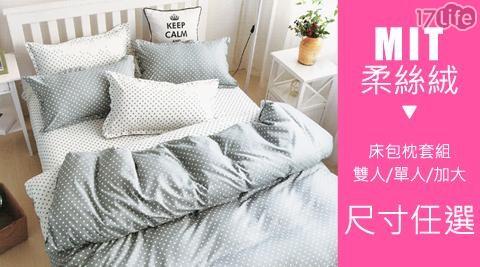 BUTTERFLY/台灣製/柔絲絨/雙人床包組/床包組/單人床包組/雙人加大床包組