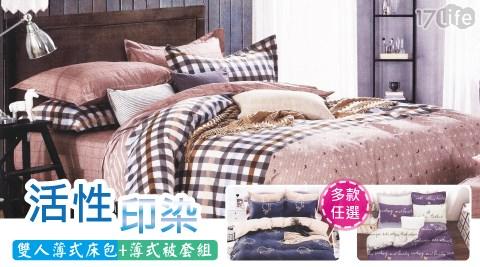 嚴選日系活性印染5尺雙人薄式床包+薄式被套四件組