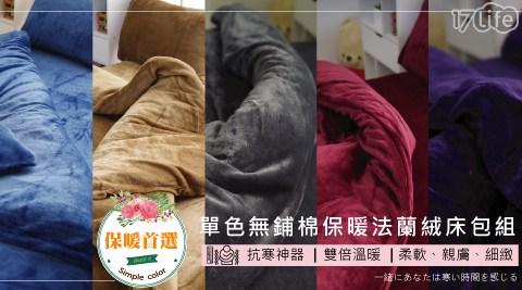 無鋪棉法蘭絨(單/雙/加大)床包被套組