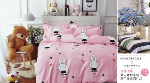 活性印染雙人鋪棉床包兩用被套(四件組)