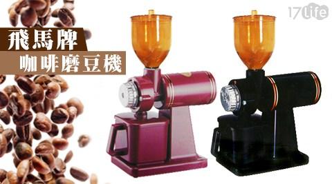 飛馬牌/咖啡磨豆機/600N/(110V)/咖啡機/磨豆機/磨咖啡豆