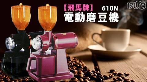 【飛馬牌】電動磨豆機 610N (鬼齒刀盤) 一台