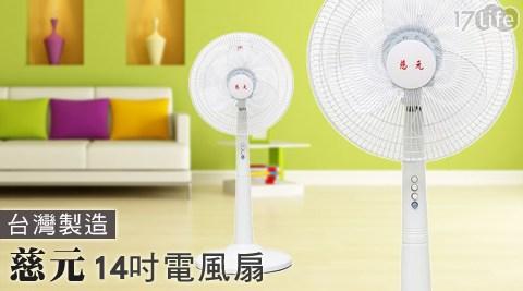 慈元-台灣製造14吋電風扇CY-1466-1台