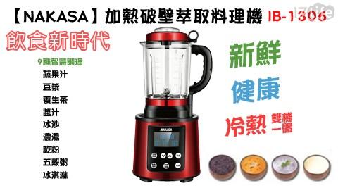 調理機/生機/營養/冷熱
