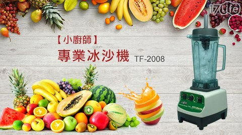小廚師/專業/冰沙機/ TF-2008