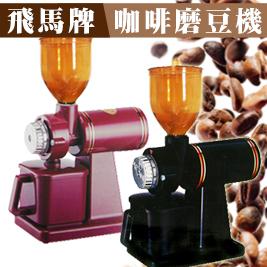 飛馬牌-咖啡磨豆機
