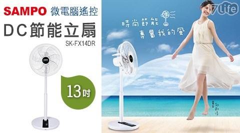 【SAMPO 聲寶】14吋 微電腦遙控DC節能立扇 SK-FX14DR