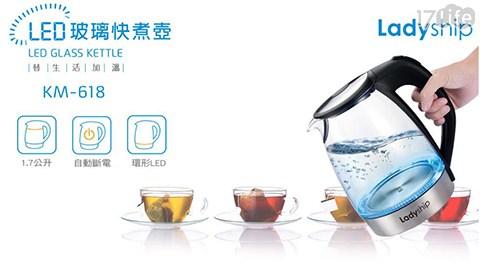 LED/貴夫人/快煮壺/煮水壺/不鏽鋼