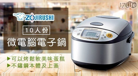 【| ZOJIRUSHI | 象印】微電腦電子鍋