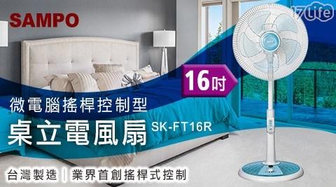 只要 1,390 元 (含運) 即可享有原價 1,988 元 【SAMPO  聲寶】16吋微電腦搖桿控制型桌立電風扇 SK-FT16R