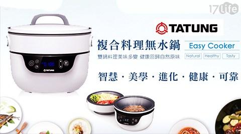 TATUNG  大同/複合料理/無水鍋/TSB-3016EA