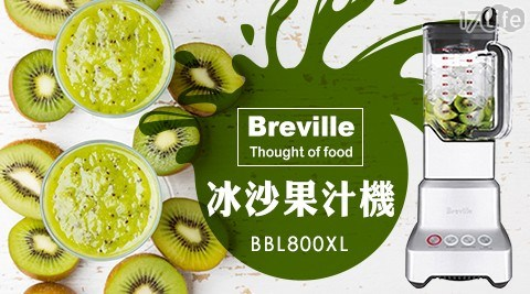 Breville 樂纖 冰沙果汁機 BBL800XL