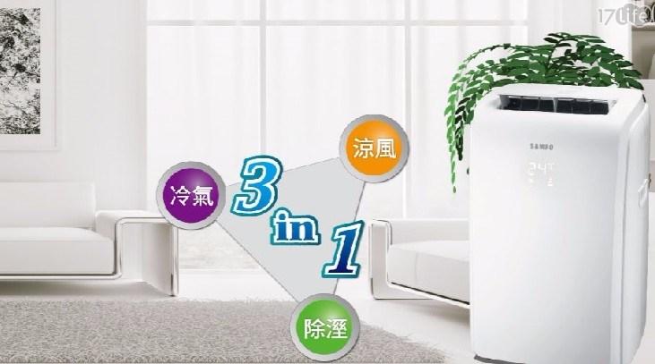 【SAMPO 聲寶 】4-6坪定頻除濕 送風 冷氣 三合一 移動式冷氣