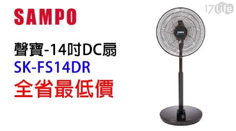 聲寶/14吋微電腦DC節能立扇/DC節能立扇/節能立扇/電風扇/電扇/風扇