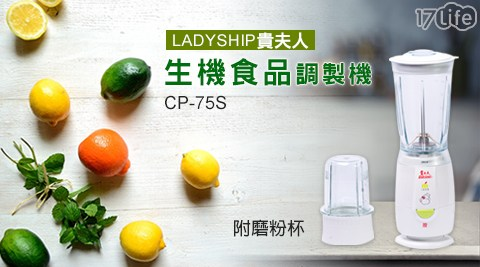 只要 1,580 元 (含運) 即可享有原價 2,990 元 【LADYSHIP 貴夫人】生機食品調製機 CP-75S 附磨粉杯