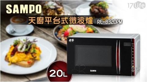 【SAMPO 聲寶】20L 天廚平台式微波爐 RE-B320PM