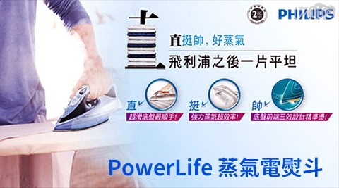 PHILIPS 飛利浦/ PowerLife /蒸氣電熨斗/ GC2910