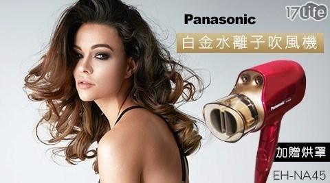 只要 2,980 元 (含運) 即可享有原價 3,690 元 【Panasonic國際牌】白金水離子吹風機 EH-NA45 (加贈烘罩)