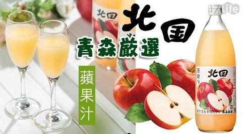 北國_日本青森蘋果汁1000ml