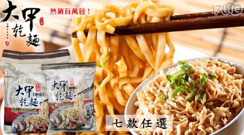 【阿麵達】好評經典大甲乾麵系列七種口味任選