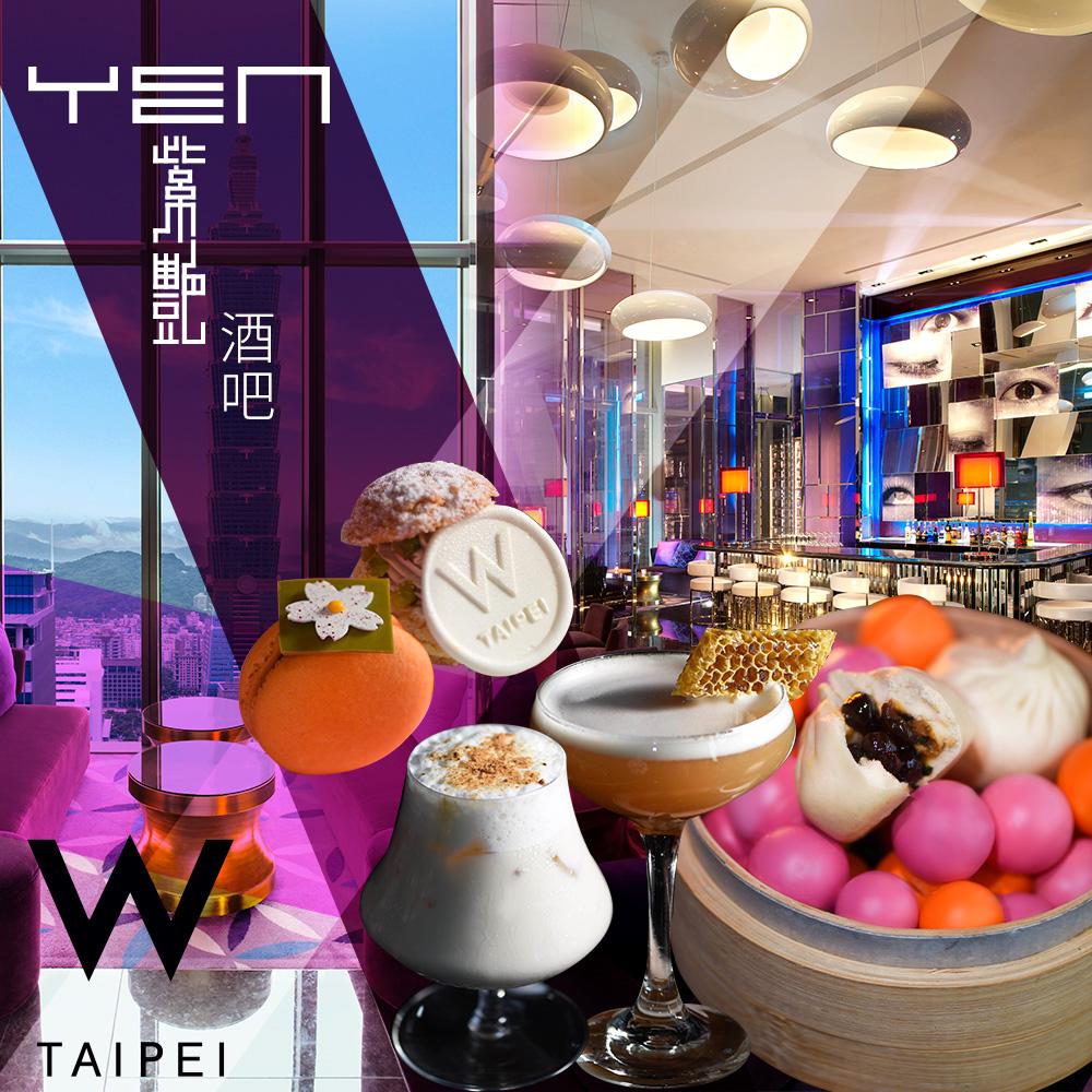 台北W飯店《YEN Bar, 紫艷酒吧》-1200元餐廳與酒吧餐飲通用券-PayEasy企業獨享