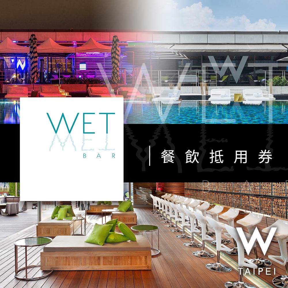 台北W飯店《WET Bar, 池畔酒吧》-1200元餐廳與酒吧餐飲通用券-PayEasy企業獨享