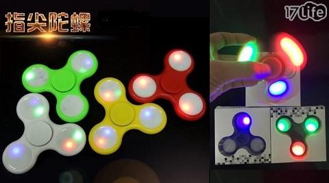 超酷炫LED指尖陀螺