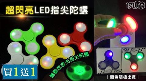 超閃亮LED指尖陀螺(贈酷炫夜光指尖陀螺)