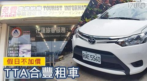 TTA汽車租賃/合豐/汽車/租車/機車/TT
