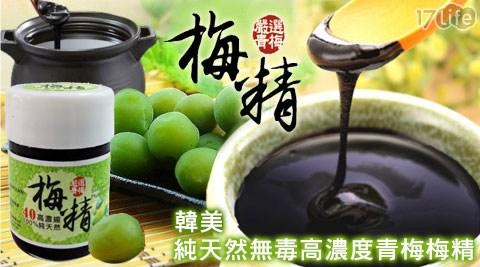 平均最低只要375元起(含運)即可享有【韓美】純天然無毒高濃度青梅梅精(60g)1入/2入/3入/4入/6入/8入。