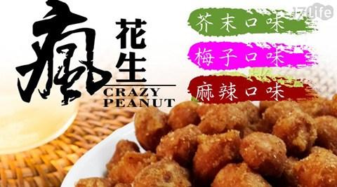六腳/瘋花生/花生/落花生/土豆
