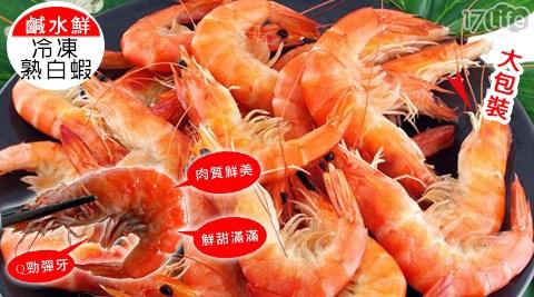 鹹水鮮/大包裝/肥美/鮮甜/冷凍/熟白蝦/瞎子/海鮮/加菜/調理